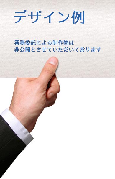 ホームページデザイン例
