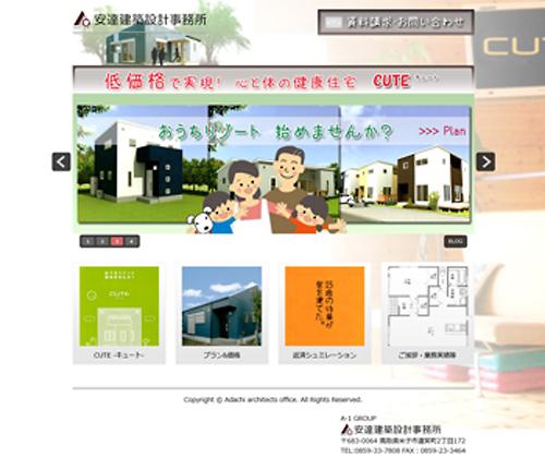 設計事務所サイト