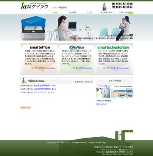 教育関係サイト制作
