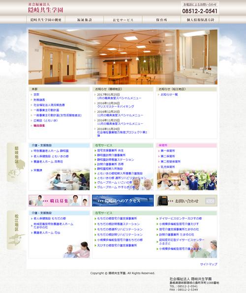 福祉施設関係サイト制作