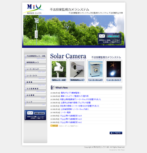 企業サイト制作