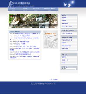 建設・不動産関係サイト制作