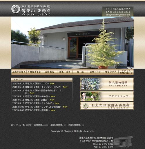 寺院サイト制作