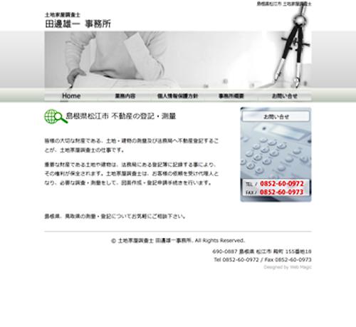 法律・士業関係サイト