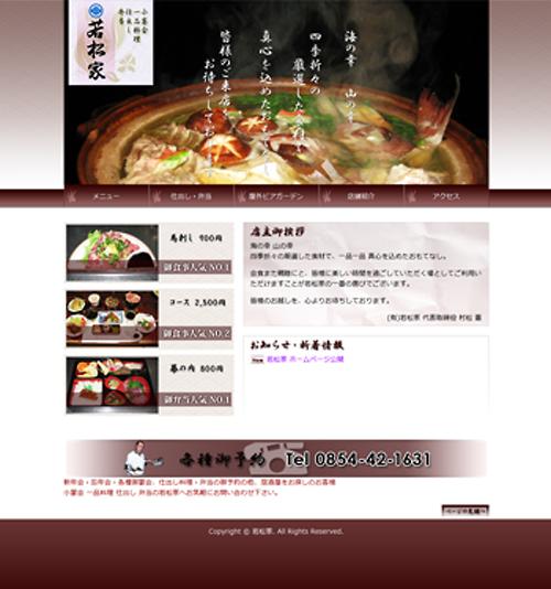 飲食業関係サイト制作