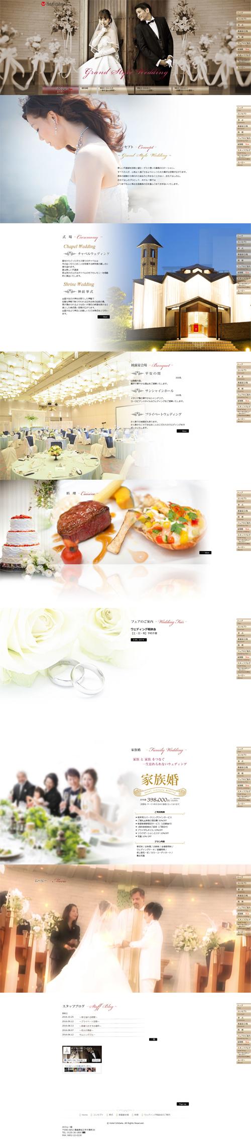 結婚式場サイト制作
